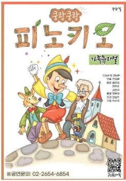 뮤지컬 피노키오 포스터